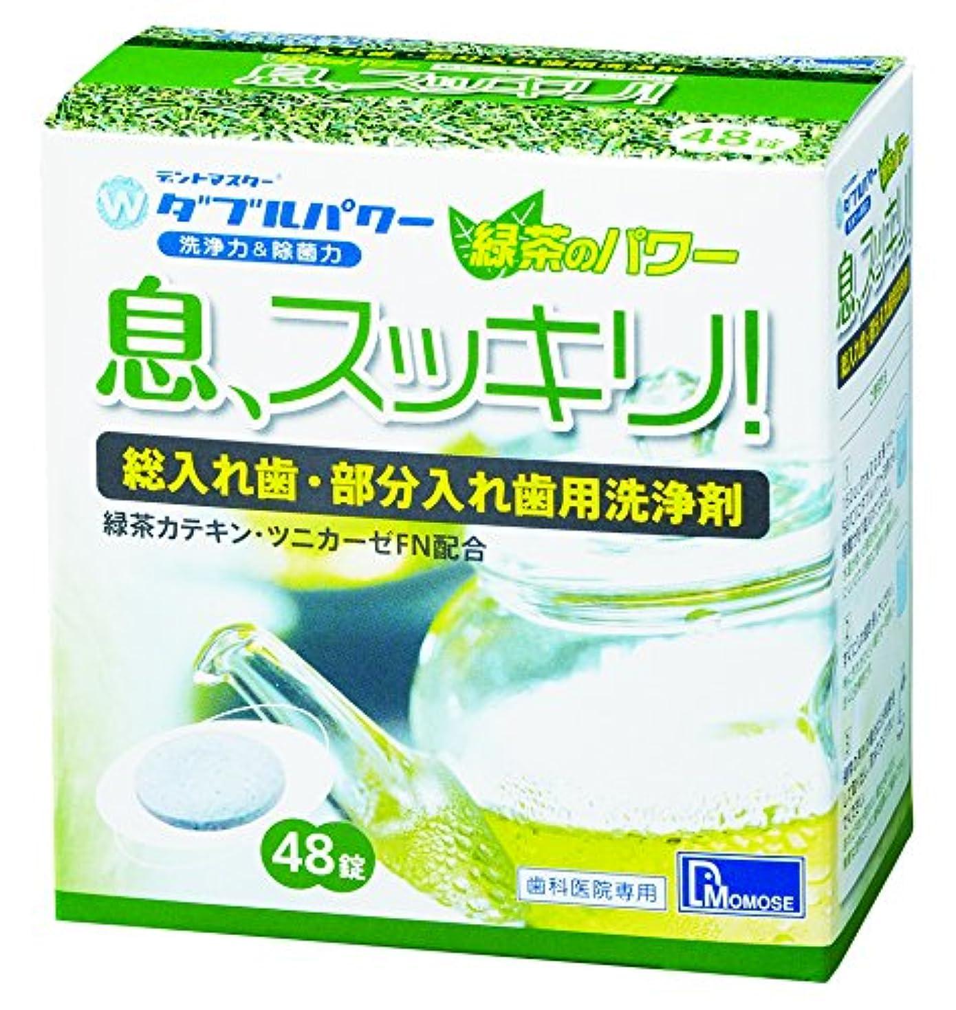 口径ワットタイプ入れ歯洗浄剤(息、スッキリ!) 1箱(48錠入) 48錠入り /8-6839-01