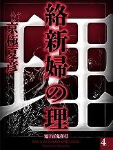 表紙: 絡新婦の理(4)【電子百鬼夜行】 (講談社文庫) | 京極夏彦