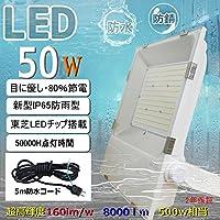 超薄型 LED投光器50W 高輝度8000LM 500W水銀灯相当 160LM/W 幅6CM超薄型 昼光色6000K 電源内蔵 IP65防雨型 無輻射・無騒音・目に優しい50Wled灯光器 LED作業灯 80%省エネLED街路灯・LED防犯灯 IP65規格で非常に高い防水性能を発揮 屋外の看板やガレージの照明led 防水仕様コード長約5m ACプラグ付き 2年保証 50000h点灯可能