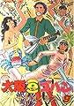 大阪豆ゴハン (9) (ワイドKCモーニング (338))