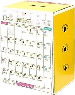 アルタ 2020年 カレンダー 6万円貯まるカレンダー 1円プラス型 CAL20001