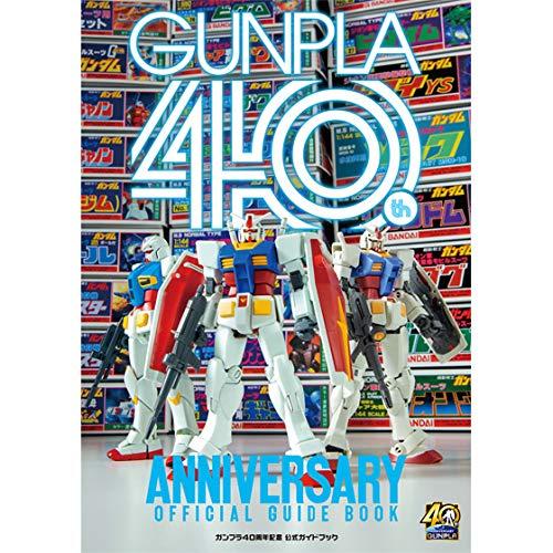 ガンプラ40周年 公式ガイドブック