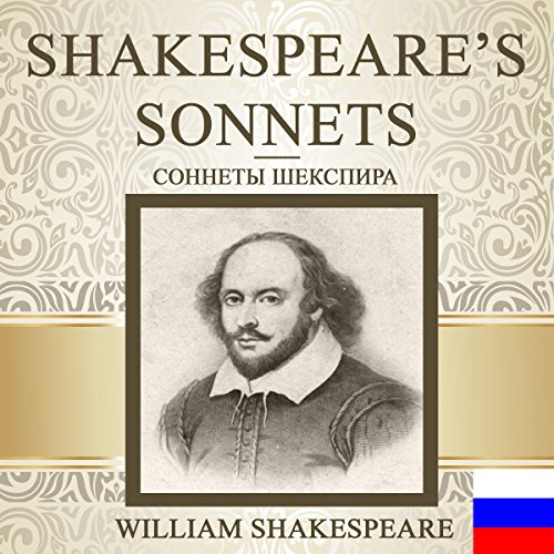 Shakespeare's Sonnets [Russian Edition] cover art