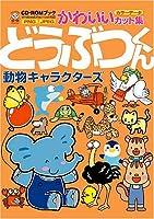 どうぶつくん 動物キャラクターズ―CD‐ROMブックかわいいカット集 (CD-ROMブック―かわいいカット集)