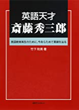 英語天才 斎藤秀三郎: 英語教育再生のために、今あらためて業績を辿る