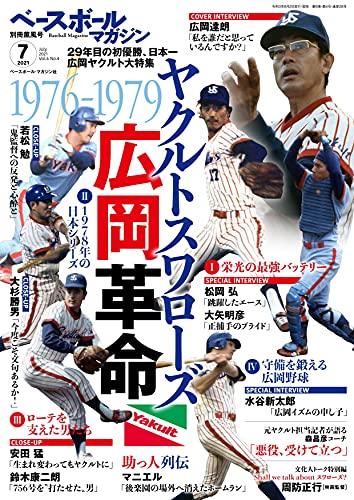 薫風号 2021年 07 月号 [雑誌]: ベースボールマガジン 別冊