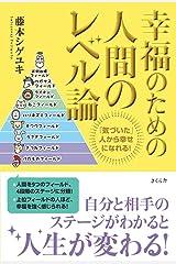 幸福のための人間のレベル論 Kindle版