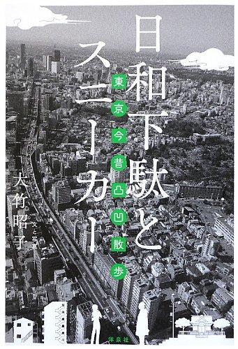 日和下駄とスニーカー―東京今昔凸凹散歩の詳細を見る
