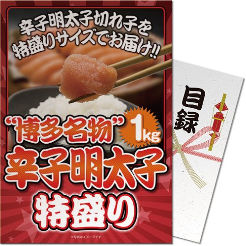 【パネもく! 】博多名物! 辛子明太子特盛り1kg(目録・A4パネル付)