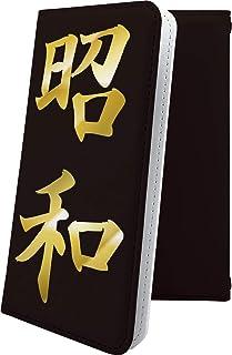 G2 mini LG-D620J / G2 L-01F / for BIGLOBE マルチタイプ マルチ対応ケース ケース 手帳型 昭和 元号 歴史 和柄 和風 日本 japan 和 エルジー ミニ ビッグローブ ビグローブ ジー2 手帳型ケー...