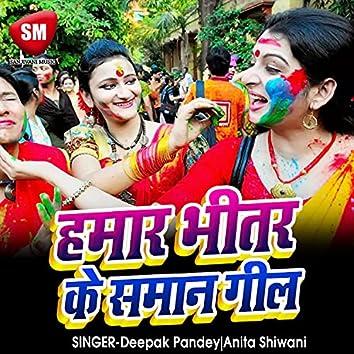 Hamar Bhitar Ke Saman Gil (Bojpuri Song)