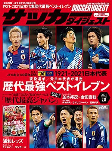 サッカーダイジェスト 2021/7/8号 [雑誌]
