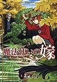 魔法使いの嫁 3 (BLADEコミックス)