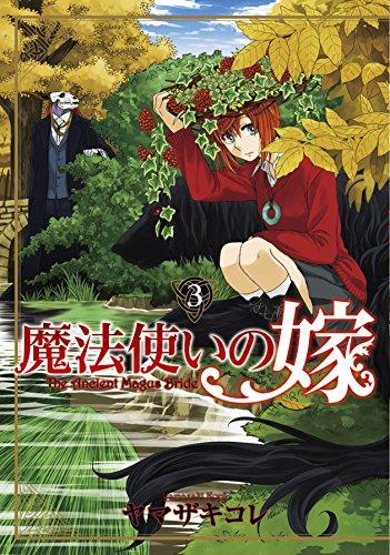 魔法使いの嫁 3 (BLADEコミックス)の詳細を見る