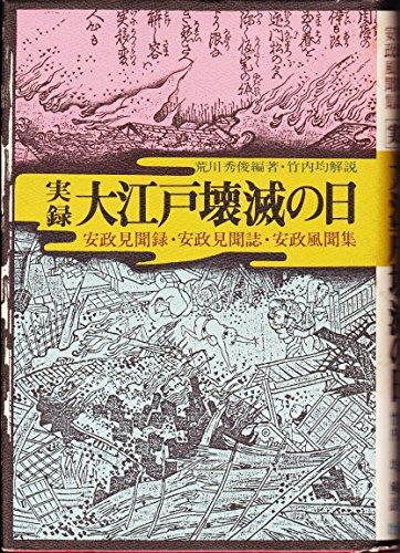 実録・大江戸壊滅の日 (1982年)