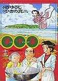 華中華(ハナ・チャイナ) 13 (ビッグコミックス)