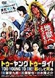 TOO YOUNG TO DIE! 若くして死ぬ [DVD] image