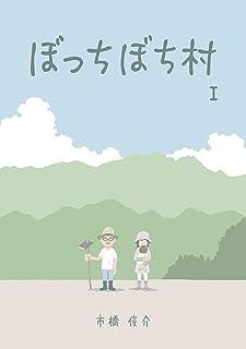 ぼっちぼち村1 (SPA!コミックス)