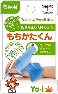 トンボ鉛筆 Yo-i もちかたくん 右手用 ND-KYR