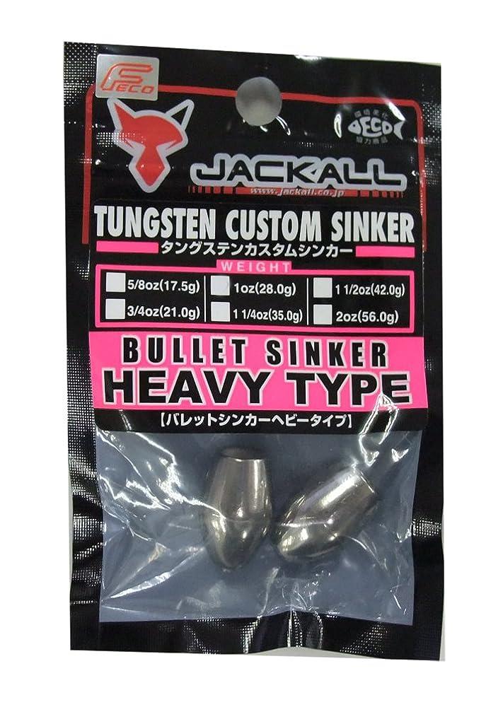 ハイジャックブームエクスタシーJACKALL(ジャッカル) シンカー JKタングステン カスタムシンカーバレット ヘビータイプ 35.0g(1-1/4oz) 2個