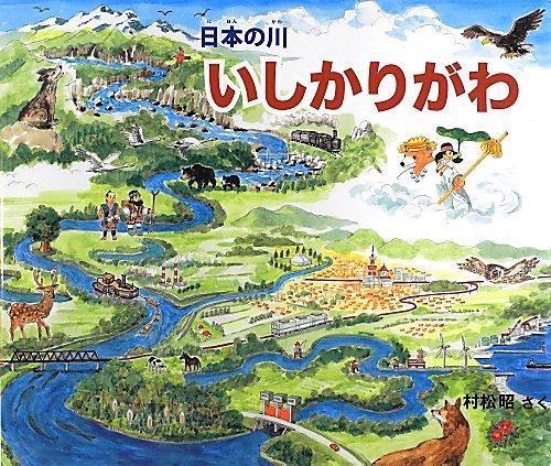 いしかりがわ (日本の川)の詳細を見る