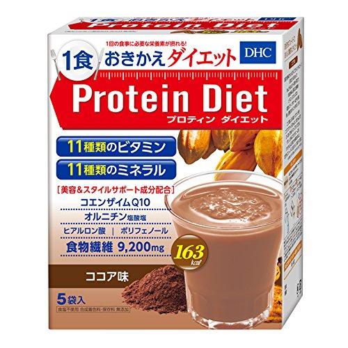 DHC プロティンダイエット(ココア味)
