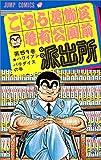 こちら葛飾区亀有公園前派出所 51 (ジャンプコミックス)