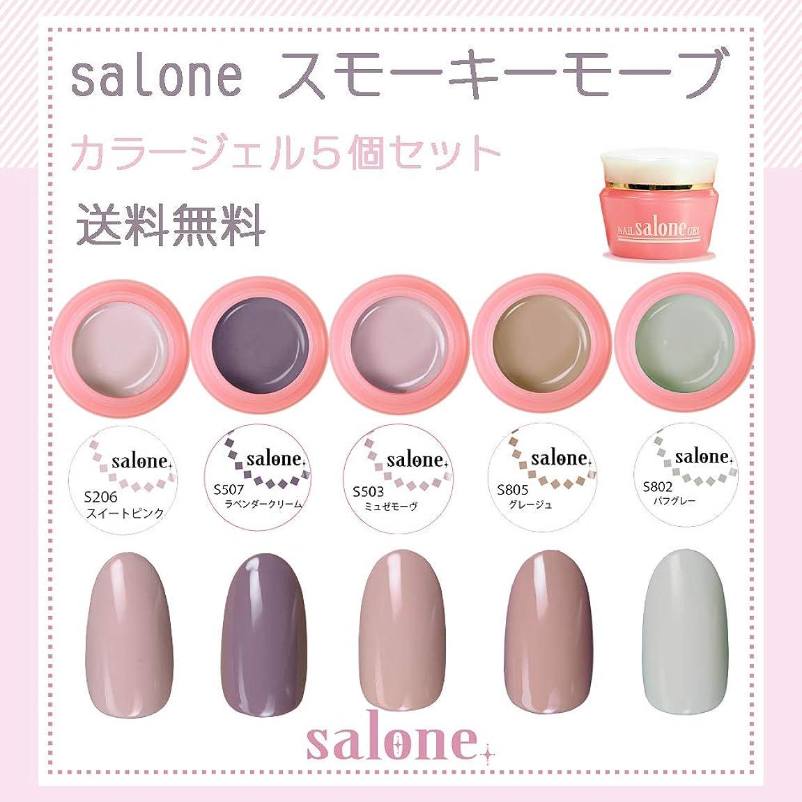 あまりにも敬医学【送料無料 日本製】Salone スモーキーモーブ カラージェル5個セット スモーキーで肌なじみの良い人気カラー