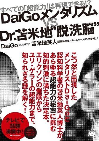 """DaiGoメンタリズムvs.Dr.苫米地""""脱洗脳"""" すべての「超能力」は再現できる!?"""