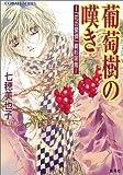 葡萄樹(ディオニュソス)の嘆き―「花の探偵」綾杉咲哉 (コバルト文庫)