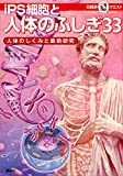 マルいアタマをもっとマルく! 日能研クエスト iPS細胞と人体のふしぎ33 人体のしくみと最新研究