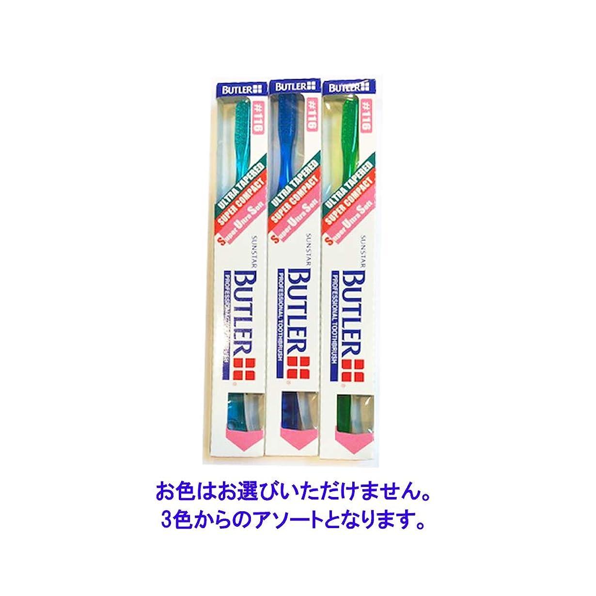 監督する新鮮な合唱団バトラー歯ブラシ #116 スーパーウルトラソフト スーパーコンパクトヘッド 1本