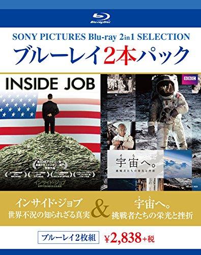 ブルーレイ2枚パック インサイド・ジョブ 世界不況の知られざる真実/宇宙へ。挑戦者たちの栄光と挫折 [Blu-ray]