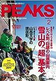 PEAKS (ピークス) 2011年 02月号 [雑誌]