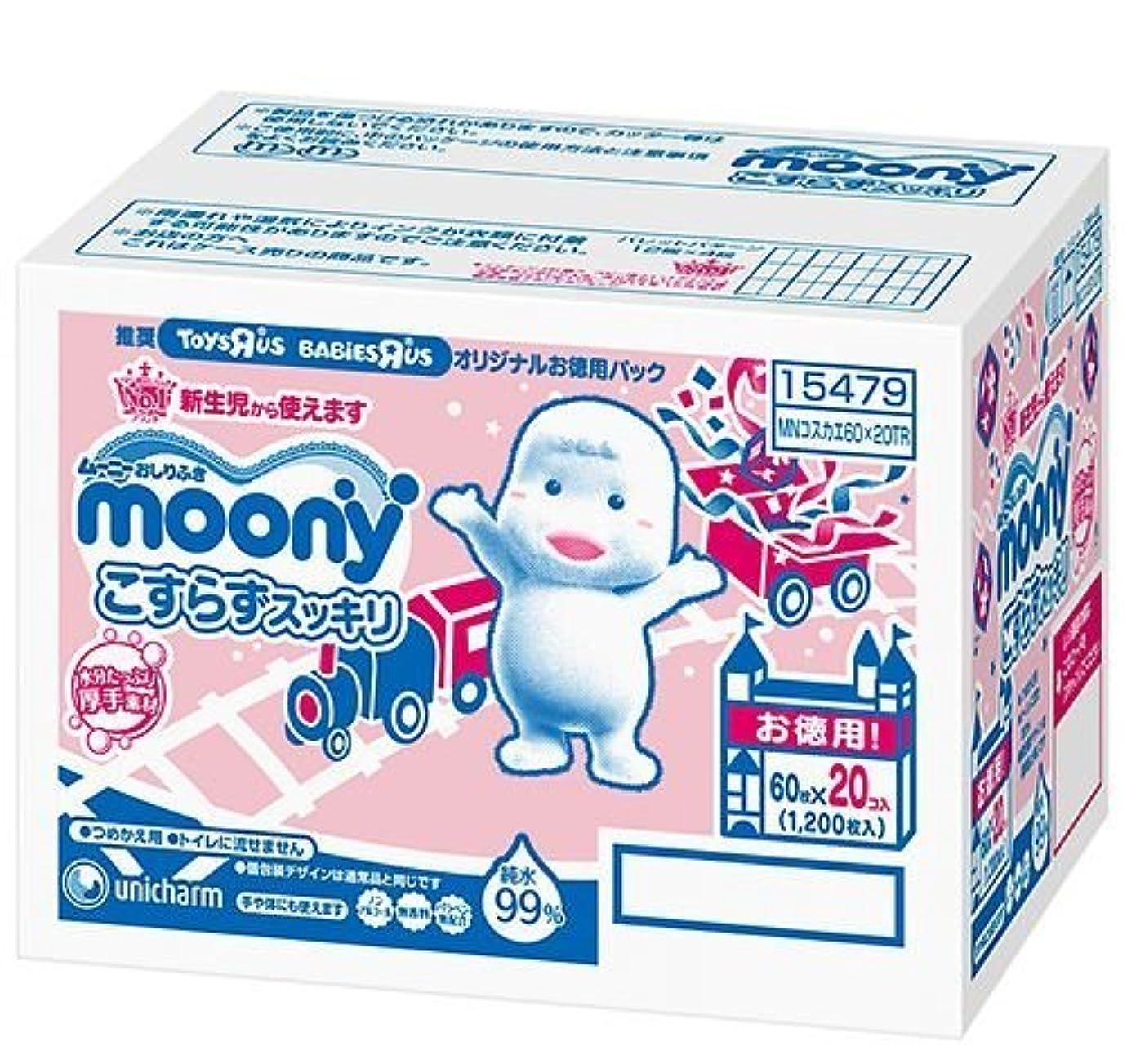 開梱カセット配るベビーザらス限定 ムーニーおしりふき こすらずスッキリ 詰替 1200枚(60枚×20個パック)