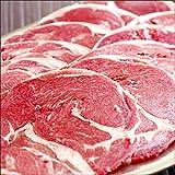 ラム肉 ラムロール 1袋 500g×2袋 合計 1kg (ショルダー/スライス/冷凍品) ジンギスカン 業務用 ラム 羊肉 スライス 肉 千歳ラム工房 肉の山本
