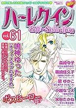 ハーレクイン 名作セレクション vol.61 ハーレクイン 名作セレクション (ハーレクインコミックス)