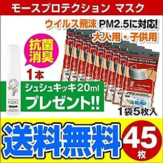 モースプロテクション 5枚入 9袋 + 消臭剤 1本 Sサイズ