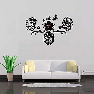 Safucoo Muslim Islamic DIY Wall Clock Acrylic Mirror Wall Clock Stickers 3D Home Art Decor, Black