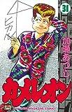 カメレオン(31) (週刊少年マガジンコミックス)