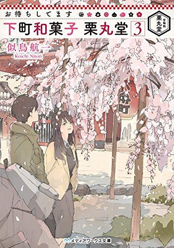 お待ちしてます 下町和菓子 栗丸堂3 (メディアワークス文庫)