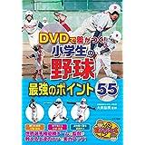 DVDで差がつく! 小学生の野球 最強のポイント55 (まなぶっく)