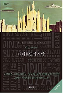 韓国書籍, イタリア文学, 古典小説/deserto dei Tartari 타타르인의 사막 - 디노 부차티/韓国より配送