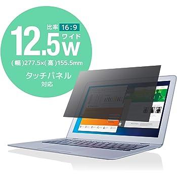 エレコム 液晶保護フィルム 日本製 覗き見防止 12.5 インチ EF-PFS125W