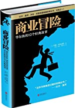 Business Adventures: Twelve Classic Tales from the World of Wall Street/simplified Chinese
