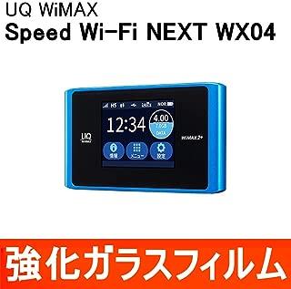 Speed Wi-Fi NEXT WX04 強化ガラス保護フィルム 9H ラウンドエッジ 0.33mm UQWiMAX (WX04, ガラスフィルム1枚)