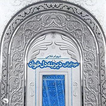 Persian Oud, Dirine Delkhah