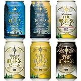 ビール 地ビール クラフトビール THE軽井沢ビール 飲み比べセット 350ml×6本セット