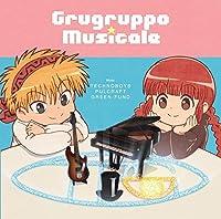 『魔法陣グルグル』オリジナルサウンドトラック