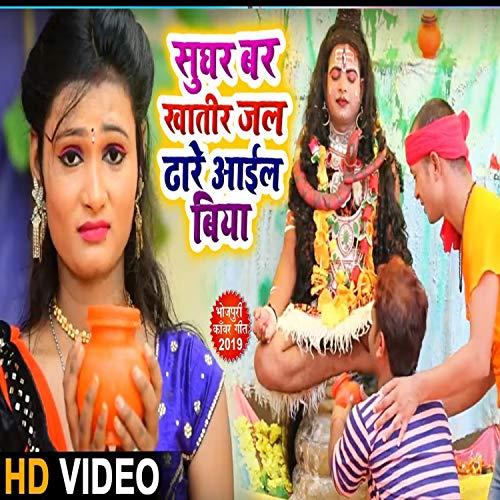 Sughar Var Khatir Jaal Dhare Aail Biya